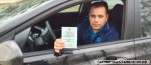 Лицензия такси белый цвет