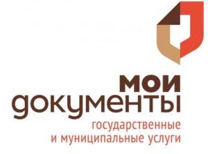 Регистрация автомобиля в МФЦ