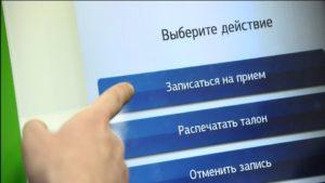 Замена прав в Москве